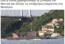 Photo of Yunan basını: Türkiye, Rus denizaltılarını durdursun